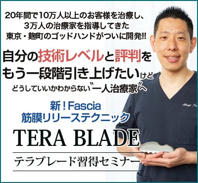 新!Fascia 筋膜リリーステクニック TERA BLADE テラブレード習得セミナー